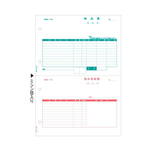 ヒサゴ 納品書(納+受) A4タテ 2面GB1169 1箱(500枚)