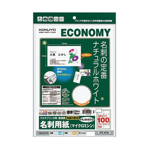 (まとめ)コクヨマルチプリンタ用名刺用紙(マイクロミシン)両面印刷用・普通紙 A4 10面 ナチュラルホワイト KPC-VE10W1冊(10シート) 【×20セット】
