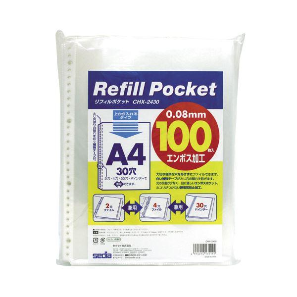 (まとめ) セキセイ リフィールポケット A4タテ2・4・30穴 CHX-2430 1パック(100枚) 【×10セット】