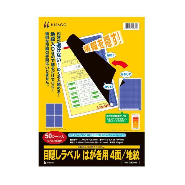 (まとめ)ヒサゴ 目隠しラベル はがき用4面/地紋 A4 ラベルサイズ96×144mm GB2401 1冊(50シート)【×3セット】