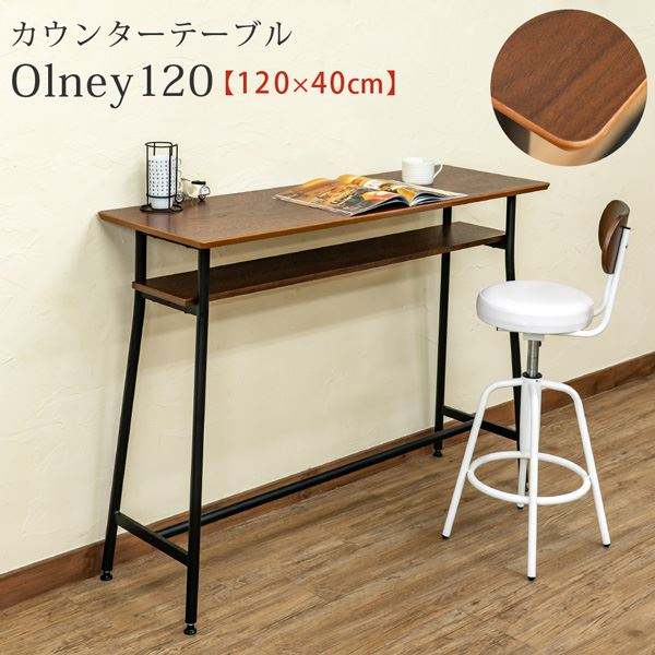 Olney カウンターテーブル 120cm幅【代引不可】