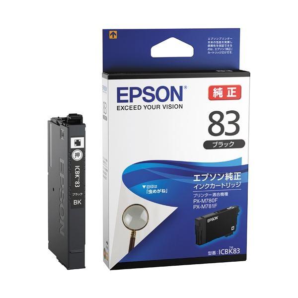 (まとめ) エプソン IJカートリッジICBK83ブラック【×3セット】