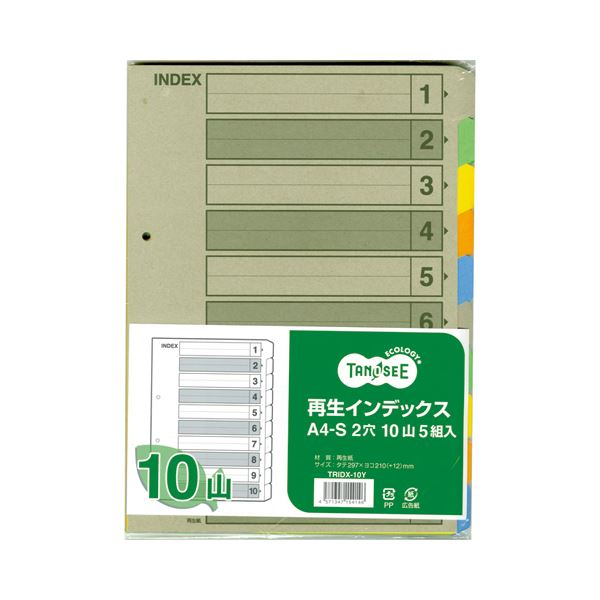 (まとめ) TANOSEE 再生インデックス A4タテ 2穴 10山 1セット(50組:5組×10パック) 【×5セット】