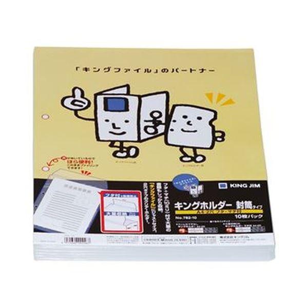 (まとめ) キングジム キングホルダー 封筒タイプマチ付 A4タテ 乳白 782-10 1パック(10枚) 【×30セット】