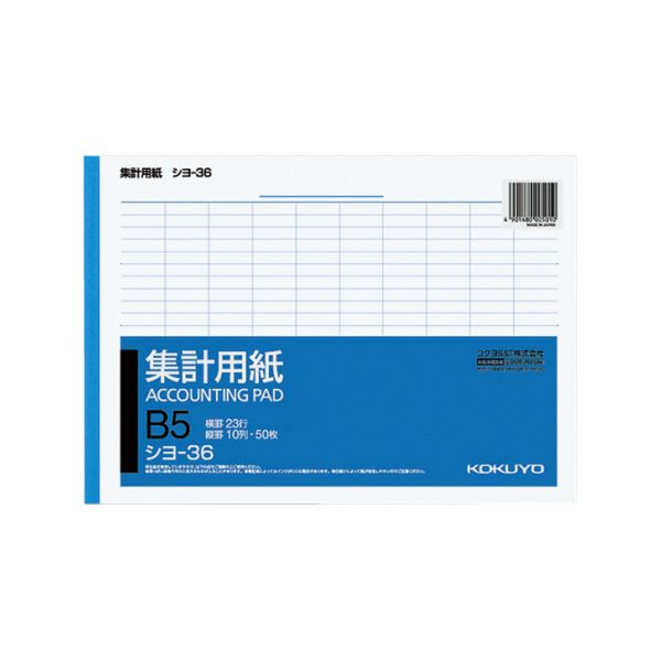 6.5mm罫幅の集計用紙 まとめ コクヨ 集計用紙 B5ヨコ ×5セット 完売 1セット 10冊 シヨ-36 10列23行50枚 未使用
