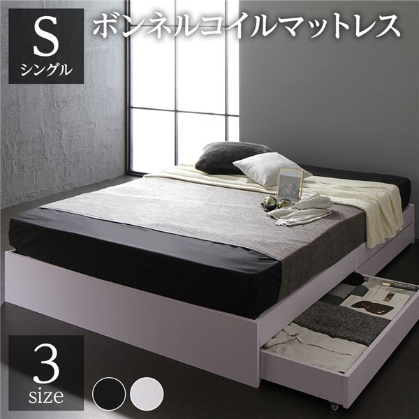 省スペース ヘッドレス ベッド 収納付き シングル ホワイト ボンネルコイルマットレス付き 木製 キャスター付き 引き出し付き