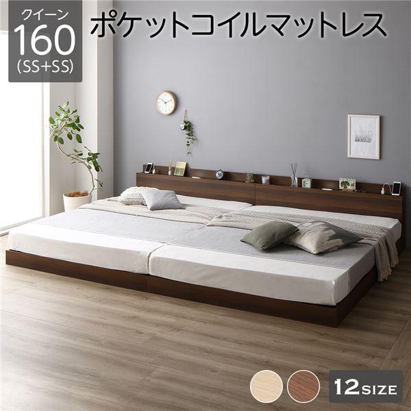 ベッド 低床 連結 ロータイプ すのこ 木製 LED照明付き 棚付き 宮付き コンセント付き シンプル モダン ブラウン クイーン(SS+SS) ポケットコイルマットレス付き