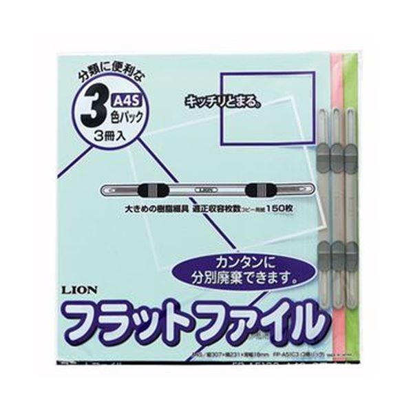 (まとめ)ライオン事務器 フラットファイルA4タテ 150枚収容 背幅18mm 色込 CS-A51C3 1パック(3冊)【×50セット】