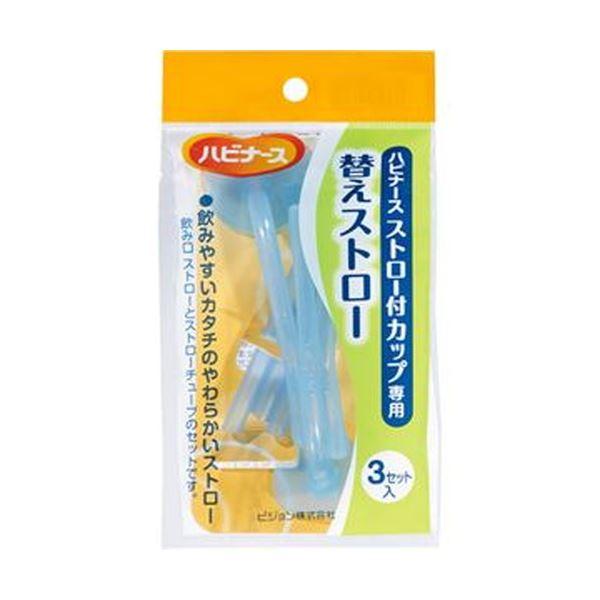 (まとめ)ピジョン ハビナースストロー付カップ 専用替えストロー 1パック(3本)【×20セット】