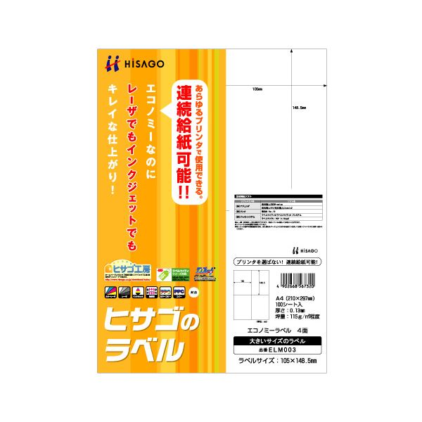 (まとめ) ヒサゴ エコノミーラベル A4 4面 105×148.5mm ELM003 1冊(100シート) 【×10セット】
