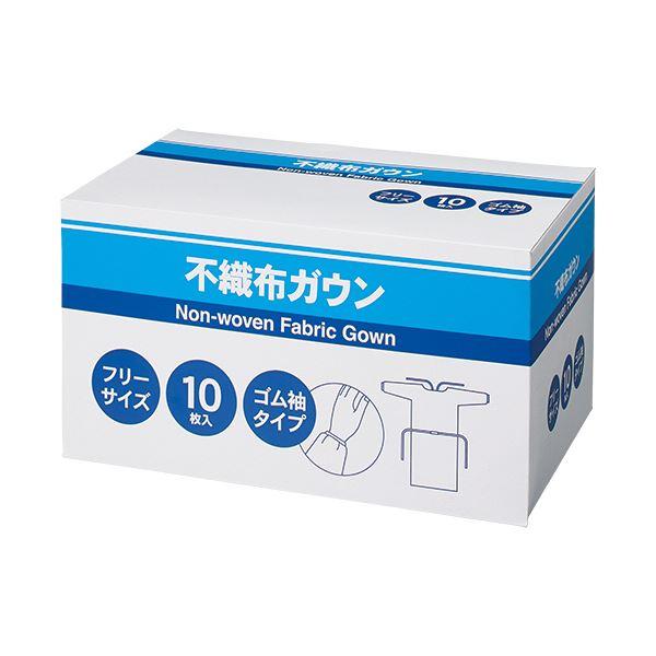 汚れ防止に。袖口がゴム仕様のガウンです。 (まとめ)不織布ガウン 1箱(10枚) 【×5セット】