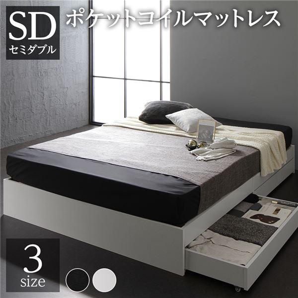 省スペース ヘッドレス ベッド 収納付き セミダブル ホワイト ポケットコイルマットレス付き 木製 キャスター付き 引き出し付き