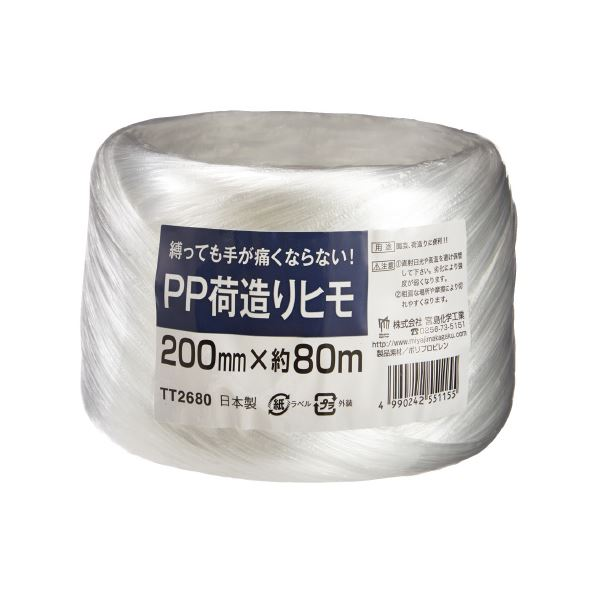 (まとめ)宮島化学工業 PP荷造りひも 200mm×80m TT2680【×50セット】