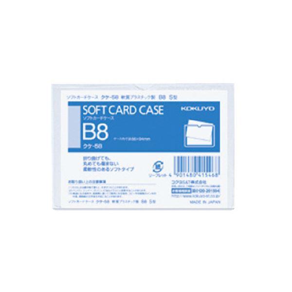 【スーパーSALE限定価格】コクヨ ソフトカードケース(軟質)B8クケ-58 1セット(400枚)