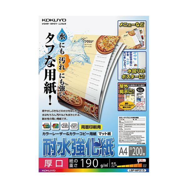(まとめ)コクヨカラーレーザー&カラーコピー用紙(耐水強化紙) A4 厚口 LBP-WP315 1冊(200枚)【×3セット】
