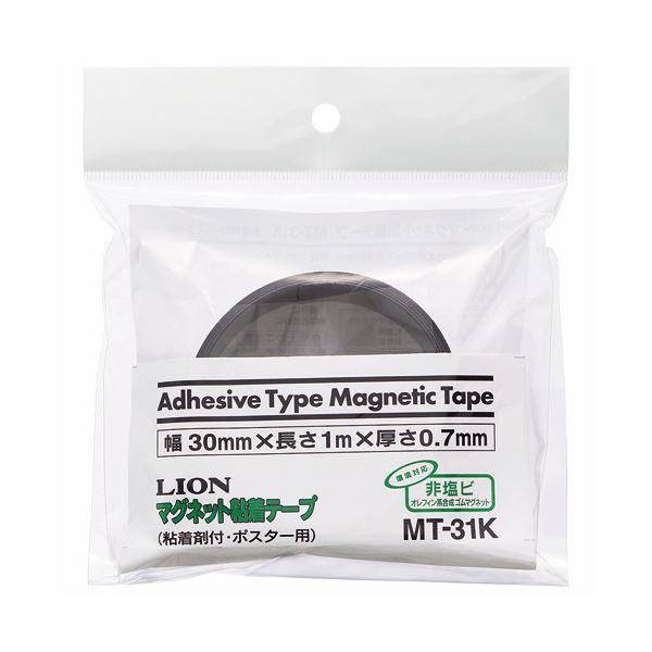 (まとめ) ライオン事務器 マグネット粘着テープ幅30mm×長さ1m×厚さ0.7mm MT-31K 1巻 【×10セット】
