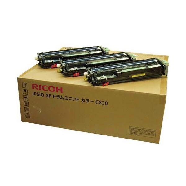 リコー IPSiO SP ドラムユニットC830 カラー 306544 1箱(3色:各色 1個)