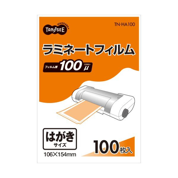 ラミネーター 割引 ラミネートフィルム まとめ TANOSEE ハガキサイズ グロスタイプ 100μ 100枚 つや有り ×10セット 1パック 日本限定