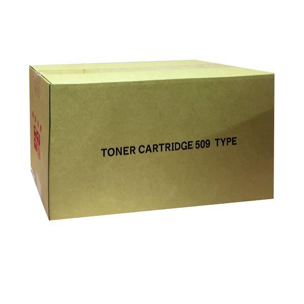 トナーカートリッジ509 汎用品1個