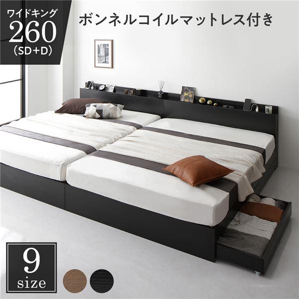 連結 ベッド 収納付き ワイドキング260(SD+D) 引き出し付き キャスター付き 木製 宮付き コンセント付き ブラック ボンネルコイルマットレス付き