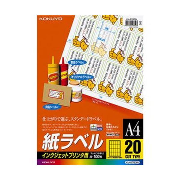 (まとめ)コクヨ インクジェットプリンタ用紙ラベル A4 20面 69.25×38mm KJ-2763N 1冊(100シート)【×3セット】