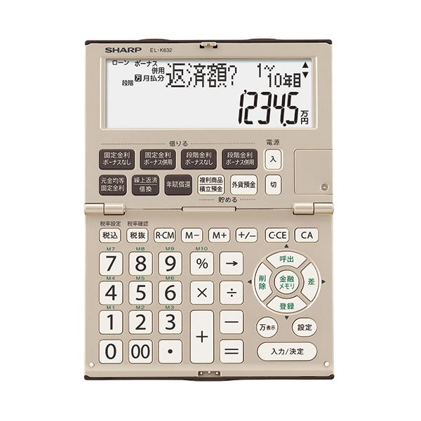 (まとめ)シャープ 金融電卓 12桁折りたたみタイプ EL-K632-X 1台【×3セット】
