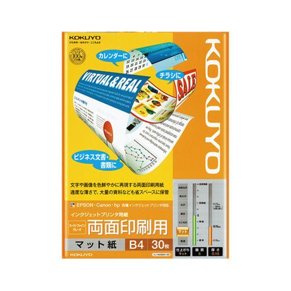 (まとめ) コクヨ インクジェットプリンター用紙 スーパーファイングレード 両面印刷用 B4 KJ-M26B4-30 1冊(30枚) 【×10セット】