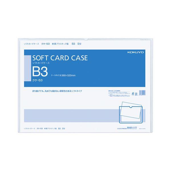 コクヨ ソフトカードケース(軟質)B3クケ-53 1セット(20枚)