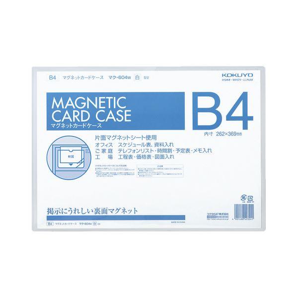 コクヨ マグネットカードケース B4内寸262×369mm 白 マク-604W 1セット(5枚)