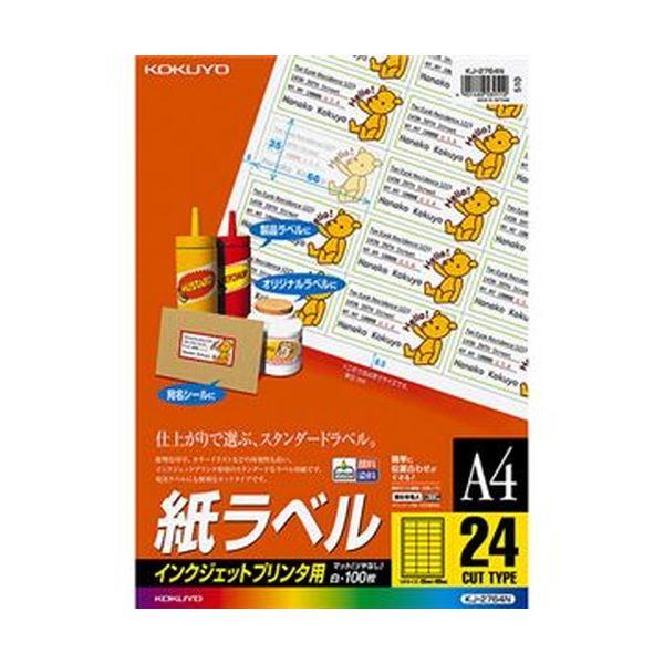 (まとめ)コクヨ インクジェットプリンタ用紙ラベル A4 24面 35×66mm KJ-2764N 1冊(100シート)【×3セット】