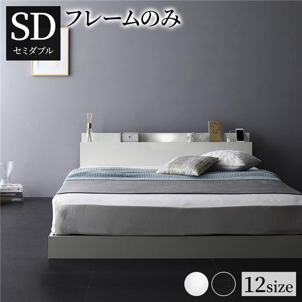 宮棚付き ローベッド 連結ベッド セミダブルサイズ ベッドフレームのみ スノコ構造 ヘッドボード付き LEDライト付き 二口コンセント付き 木目調 頑丈 ホワイト