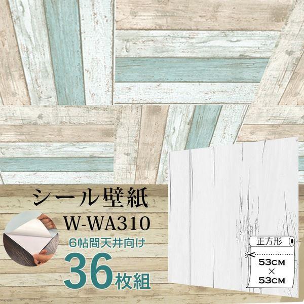 【WAGIC】6帖天井用&家具や建具が新品に!壁にもカンタン壁紙シートW-WA310白アンティークウッド(36枚組)【代引不可】