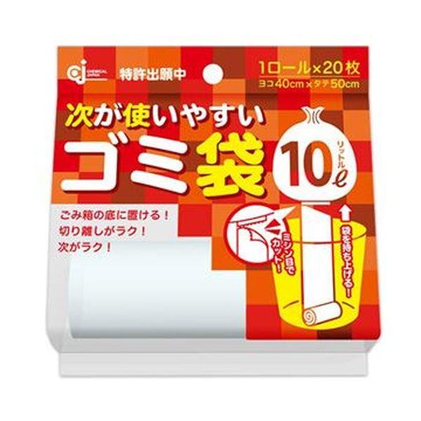 (まとめ)ケミカルジャパン 次が使いやすいゴミ袋10L HD-504N 1本(20枚)【×50セット】
