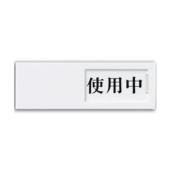 (まとめ) 光 スライド式サインプレート(使用中/空室) テープ付 タテ50×ヨコ150×厚み7mm アクリルホワイト UP50-3 1枚 【×10セット】