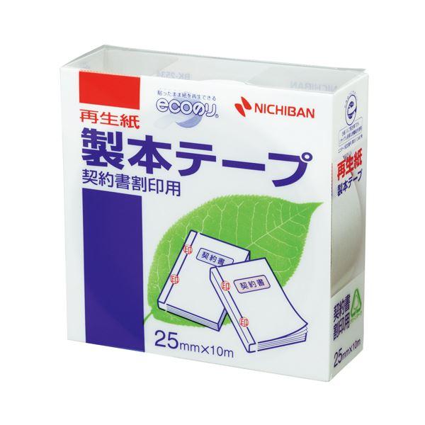(まとめ) ニチバン 製本テープ<再生紙>契約書割印用 25mm×10m 白 BK-2534 1巻 【×30セット】