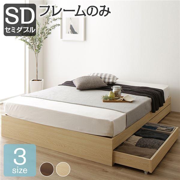 省スペース ヘッドレス ベッド 収納付き セミダブル ナチュラル ベッドフレームのみ 木製 キャスター付き 引き出し付き