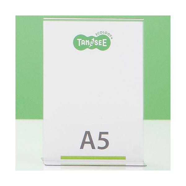 (まとめ) TANOSEE 再生PETサインスタンド 両面用 A5タテ 1個 【×30セット】