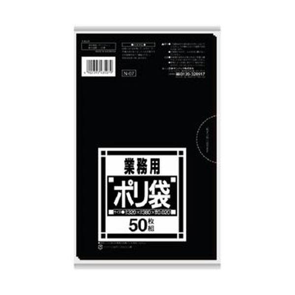 (まとめ)日本サニパック Nシリーズポリ袋 サニタリー用 黒 N-07 1パック(50枚)【×50セット】