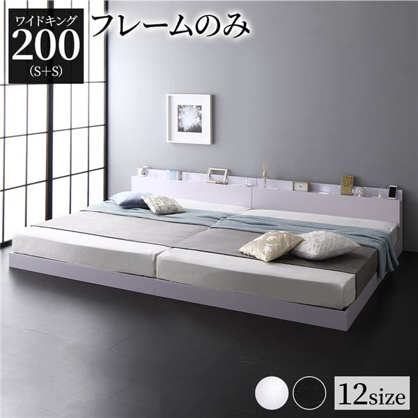 宮棚付き ローベッド 連結ベッド ワイドキングサイズ 200(S+S) ベッドフレームのみ スノコ構造 ヘッドボード付き LEDライト付き 二口コンセント付き 木目調 頑丈 ホワイト