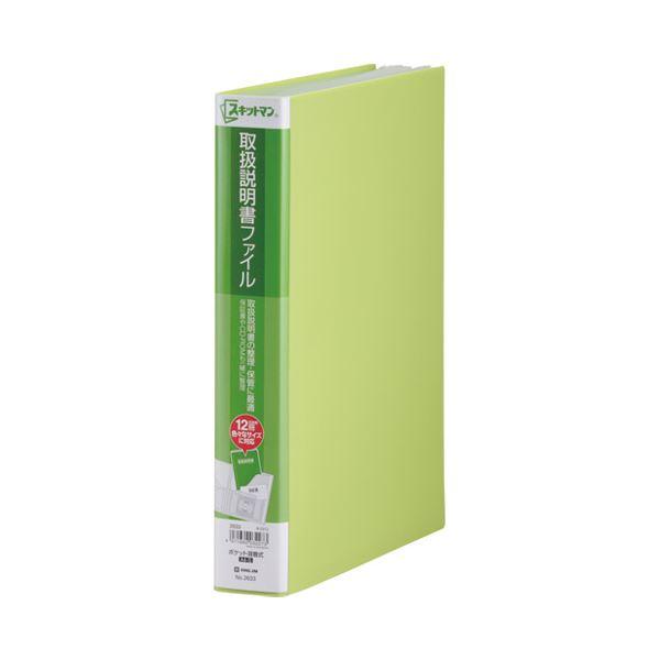 (まとめ)キングジム 取扱説明書ファイル 2633 黄緑【×30セット】