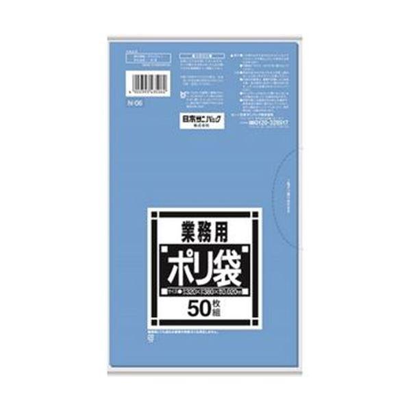 (まとめ)日本サニパック Nシリーズポリ袋 サニタリー用 青 N-06 1パック(50枚)【×50セット】