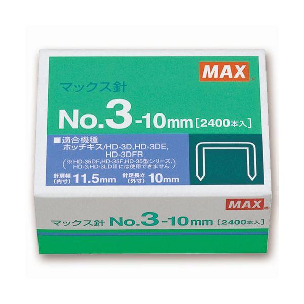 (まとめ) マックス ホッチキス針 中型35号・3号シリーズ 50本連結×48個入 No.3-10mm 1箱 【×30セット】