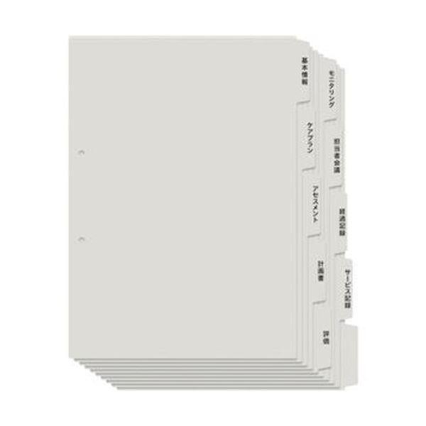 (まとめ)プラス たすけあ利用者カルテ用インデックス A4タテ 5山2組 グレー FL-807IS 1パック【×50セット】