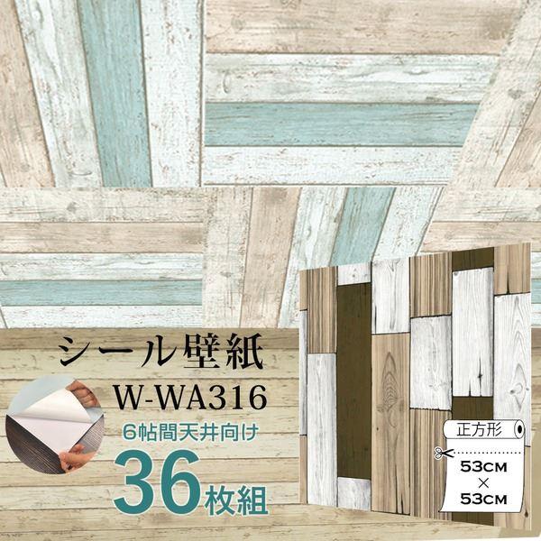 【WAGIC】6帖天井用&家具や建具が新品に!壁にもカンタン壁紙シートW-WA316木目カントリー風ライトブラウン(36枚組)【代引不可】