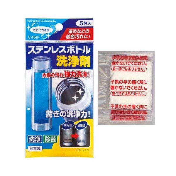 (まとめ)ステンレスボトル 洗浄剤 5g×5包入 ( 水筒洗い 除菌 ) 【400個セット】