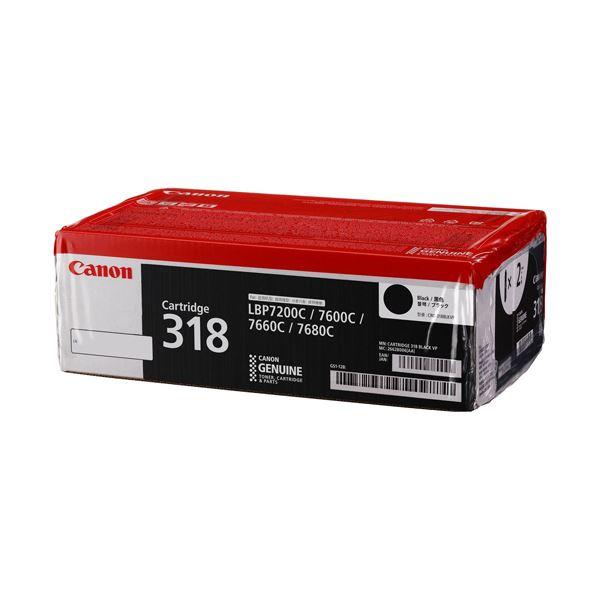 キヤノン トナーカートリッジ 318CRG-318BLKVP ブラック 2662B006 1箱(2個)