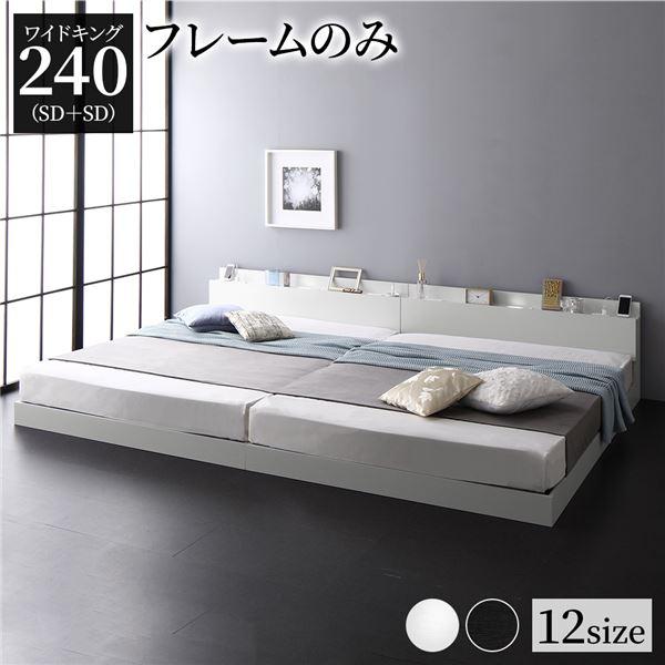 宮棚付き ローベッド 連結ベッド ワイドキングサイズ 240(SD+SD) ベッドフレームのみ スノコ構造 ヘッドボード付き LEDライト付き 二口コンセント付き 木目調 頑丈 ホワイト