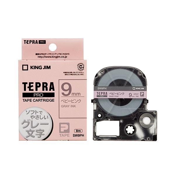 (まとめ) キングジム テプラ PRO テープカートリッジ ソフト 9mm ベビーピンク/グレー文字 SW9PH 1個 【×10セット】