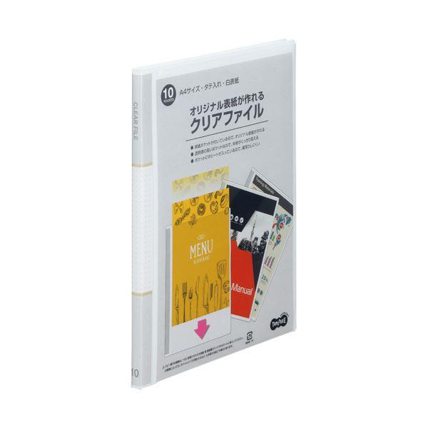 (まとめ)TANOSEE オリジナル表紙が作れるクリアファイル A4タテ 10ポケット 背幅11mm 白 1冊【×20セット】