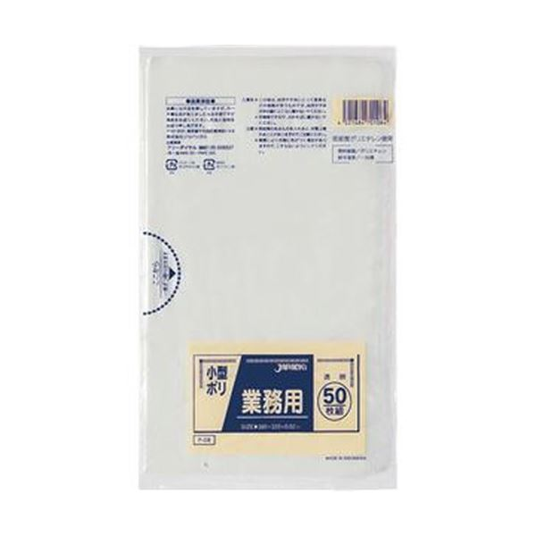 (まとめ)ジャパックス 業務用小型ポリ袋 透明 P-08 1パック(50枚)【×50セット】